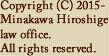 Copyright (C) 2015- Minakawa Hiroshige law office.All rights reserved.